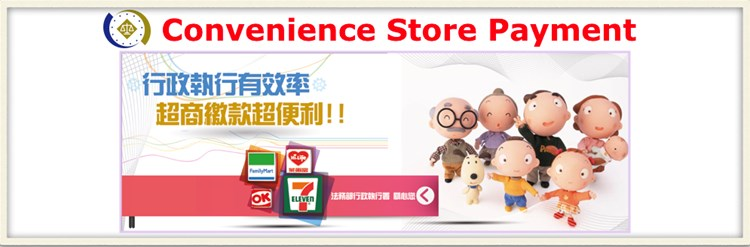 Convenience Store Payment